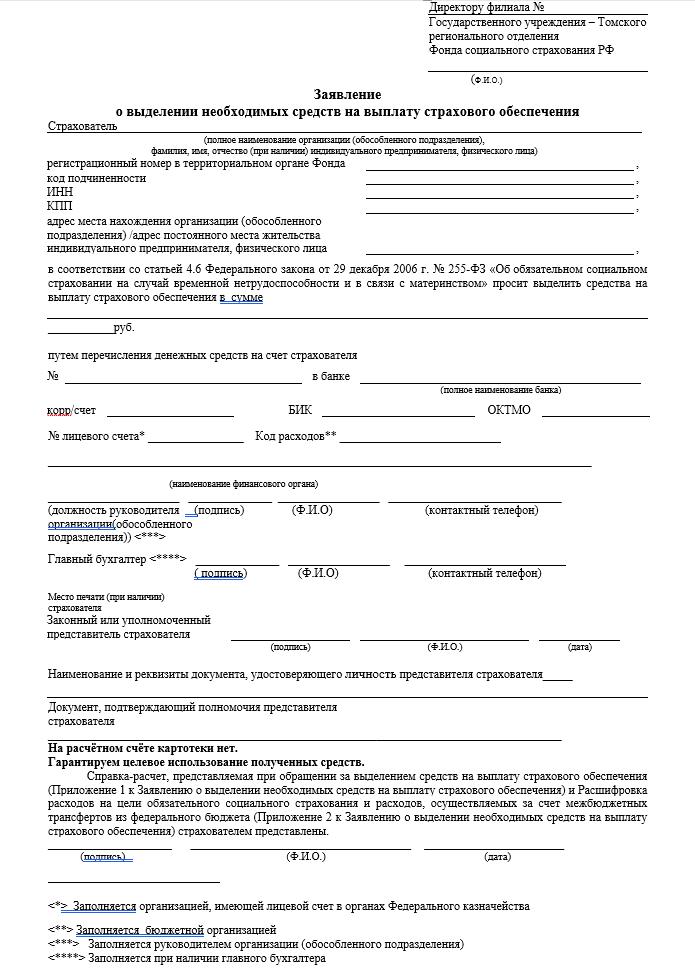 Фсс регистрация ип как работодателя 2019 заявление изменение свидетельства о регистрации ип