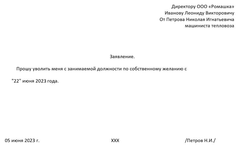 Образец заявления увольнения по собственному желанию 2017-2018