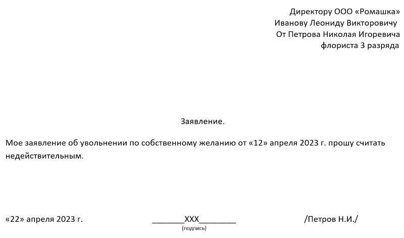Шаблон Заявления на Увольнение по Собственному