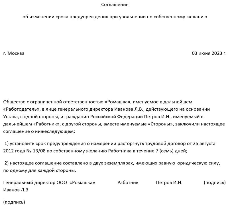 Образец заявления на увольнение по собственному желанию 2014.