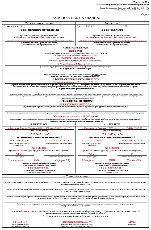 Декларация государственного служащего 2018 бланк скачать